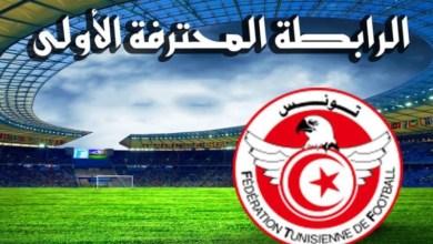 Photo of الترتيب الجديد للبطولة بعد مواجهات اليوم الثلاثاء