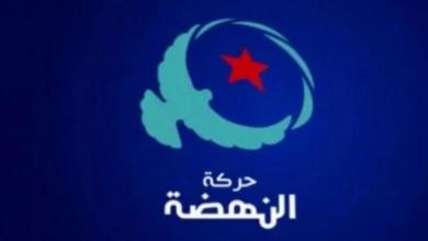 Photo of النهضة و تشكيل الحكومة : المشاورات تشمل تحيا تونس وائتلاف الكرامة وحركة الشعب والتيار الديمقراطي