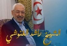 Photo of شورى النهضة: راشد الغنوشي هو المرشح الطبيعي لمنصب رئاسة الحكومة