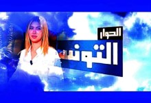 Photo of مريم الدباغ: الفساد الي موجود في قناة الحوار ماهوش موجود حتى في الملاهي الليلية!
