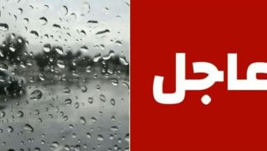 Photo of تواصل نزول الأمطار الغزيرة هذه الليلة