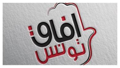 Photo of آفاق تونس يعتذر عن تلبية دعوة الحبيب الجملي