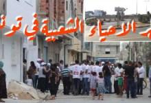 Photo of أخطر 10 أحياء شعبية في تونس من حيث معدل الجريمة