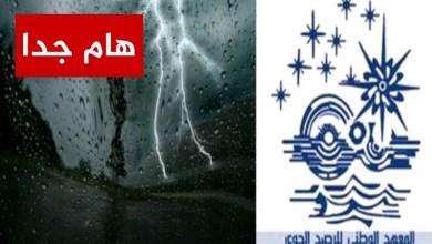 Photo of طقس اليوم: أمطار رعدية ودرجات الحرارة في انخفاض