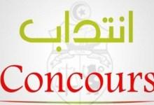 Photo of مناظرة لانتداب أعوان بمركز الإعلامية لوزارة الصحة..
