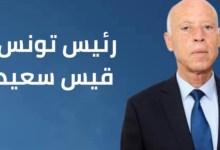 Photo of أسماء الشخصيات التي أقالها قيس سعيد من الديوان الرئاسي