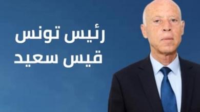 Photo of مكافحة الفساد التونسية: استرجاع الأموال المنهوبة أولية الرئيس قيس سعيد