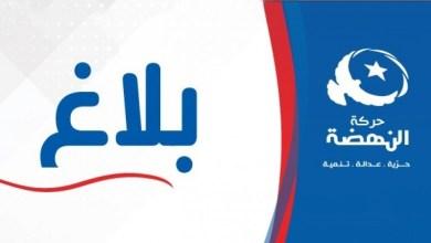 Photo of النهضة تطلب تغييرات في تشكيلة الحكومة
