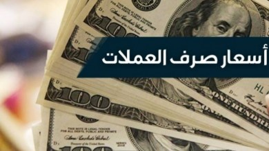 Photo of أسعار صرف العملات اليوم بالدينار التونسي