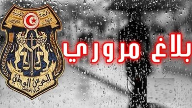 Photo of وزارة الداخلية تصدر بلاغا مروريا ..