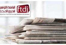 Photo of جامعة مديري الصحف تعلن مساندتها لسامي الفهري وكل الصحفيين المتعلقة بهم قضايا