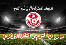 Photo of بطولة الرابطة المحترفة 1 : برنامج مباريات اليوم …