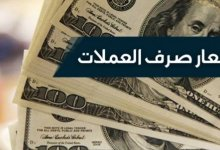 Photo of سعر صرف العملات الأجنبية بالدينار التونسي لهذا اليوم