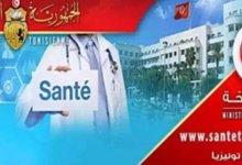 "Photo of وزارة الصحة تصدر بيانا عن ""كورونا فيروس"" في تونس.."