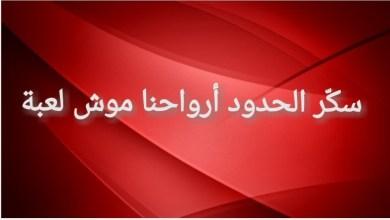 """Photo of تونسيون يطلقون حملة """" سكّر الحدود أرواحنا موش لعبة"""" !"""