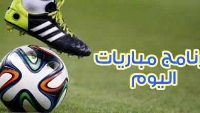 Photo of توقيت أبرز مباريات اليوم السبت والقنوات الناقلة لها