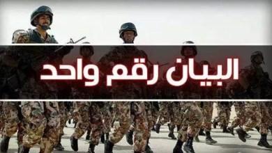 Photo of أصدر البيان رقم1… ملك الاردن يسلم مقاليد السُلطة للجيش للحد من انتشار فيروس كورونا