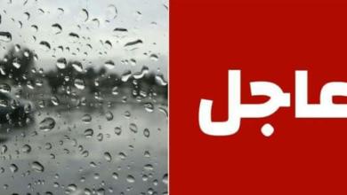 Photo of طقس اليوم : أمطار مع رياح قوية