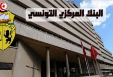 Photo of البنوك تواصل عملها بصفة عادية