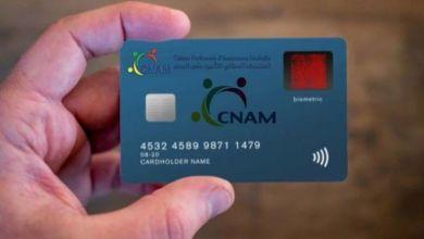 Photo of التمديد إلى غاية 31 ماي 2020 في آجال صلوحية بطاقات العلاج لكافة منظوري الصندوق الوطني للتأمين على المرض