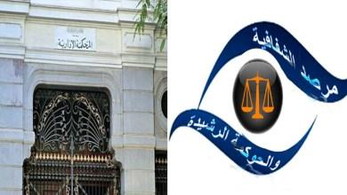 Photo of دعوى قضائية لدى المحكمة الادارية لالغاء مرسوم اقتطاع يوم عمل