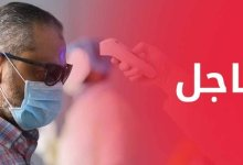 "Photo of عاجل: الزهراء تسجّل أولى حالات الوفاة بـ ""فيروس كورونا"""