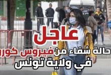 Photo of 16 حالة شفاء من فيروس كورونا في ولاية تونس