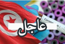 Photo of عاجل/ تسجيل 4 اصابة جديدة بفيروس كورونا في تونس ليصبح العدد الجملي 1022 حالة.. التفاصيل