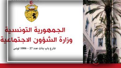 Photo of حصول 4000 موظف على مساعدة… وزارة الشؤون الإجتماعية تتملص من المسؤولية