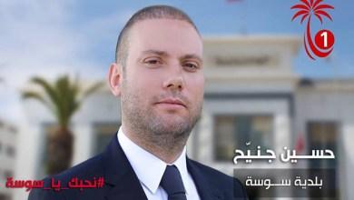 """Photo of النائب """"حسين جنيح"""" صاحب نزل """"تاج مرحبا"""" .. يغلق النزل و يقوم بطرد كل العمال في هذا الظرف الصعب!!"""