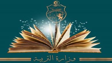 Photo of وزارة التربية : تأجيل العودة المدرسية (وثيقة)
