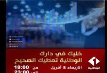 """Photo of """"خليك في دارك"""": الوطنية تعطيك الصحيح مساء الأربعاء 8 أفريل بداية من الساعة السادسة مساء"""