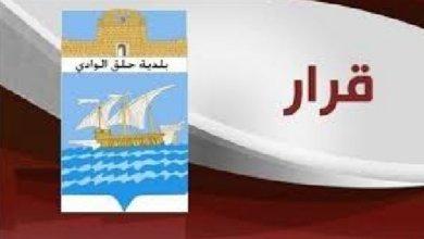 Photo of اغلاق جميع نقاط بيع الخمور بحلق الوادي وتعليق رخصها..