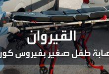 Photo of القيروان : اصابة طفل صغير بفيروس كورونا