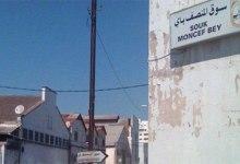 Photo of سوق المنصف باي.. تاريخ فتحه وتوقيت العمل فيه