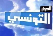 Photo of رسمياً : قناة الحوار التونسي على وشك الإفلاس