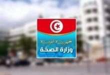 Photo of وزارة الصحة: تسجيل 14 حالة اصابة جديدة وحالة وفاة أخرى في ولاية مدنين