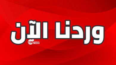 Photo of عاجل : تونس تُسجّل لليوم الثالث على التوالي 0 إصابة جديدة بفيروس كورونا