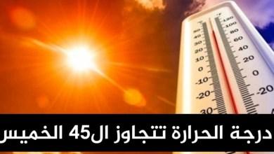 Photo of عاجل / بالفيديو : معهد الرصد الجوي يؤكد أن درجة الحرارة ستتجاوز 45 درجة الخميس المقبل