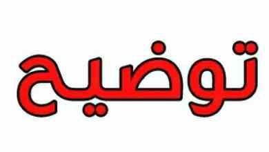 Photo of توضيح بخصوص إجراءات التنقل أيام العيد