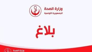 Photo of بلاغ من وزارة الصحة حول استئناف العمل بنظام الحصتين