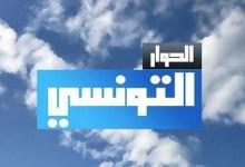 Photo of بعد مريم بالقاضي/ قناة الحوار التونسي تستعد لإيقاف أبرز برامجها.. التفاصيل