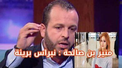 Photo of قضية سحر حامد : منير بن صالحة يؤكد إمتلاكه أدلة تثبت براءة موكلته