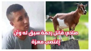 "Photo of قاتل رحمة سبق له أن دخل السجن و إغتصب ""معزة"".."