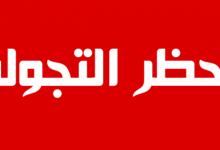 Photo of قيس سعيّد: إعلان حظر الجولان مجددا بكامل تراب الجمهورية مُمكن