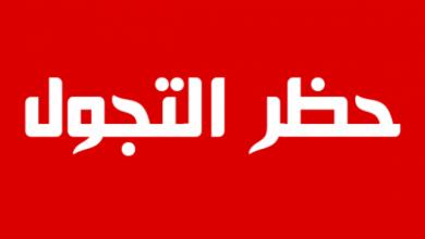 Photo of عاجل: فرض حظر التجول في سوسة بداية من الليلة