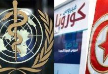 Photo of منظمة الصحة العالمية تكشف عن أكبر عدد للإصابات في تونس