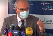 Photo of الوزير: الوضع الوبائي في تونس دقيق جدا وامكانية اتخاذ هذا القرار وارد جدا خلال 24 ساعة القادمة