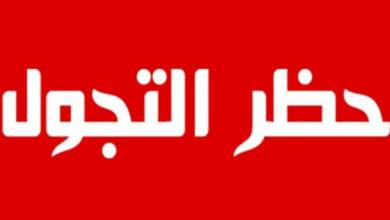 Photo of فرض حظر الجولان لمدة 15 يوما وتعليق صلاة الجمعة في هذه الولاية