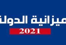 Photo of مشروع ميزانية الدولة لسنة 2021: كل التفاصيل عن الانتدابات الجديدة